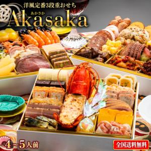 洋風定番3段重おせち「Akasaka」