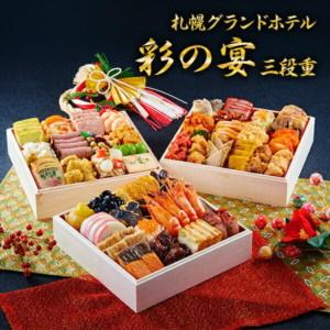 札幌グランドホテル 「彩の宴」 三段重 約4~5人前 計44種【イオンの通信販売サクワのおせち 2021 予約】【2020年12月30日(水)お届け】【クール便】